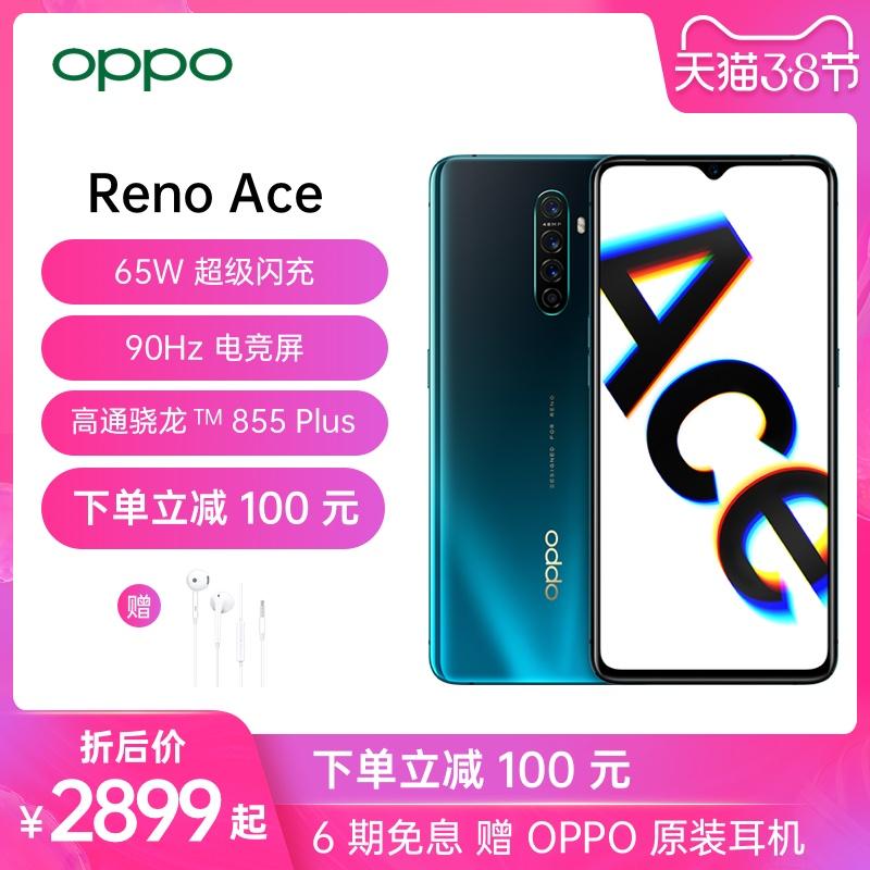 【6期免息 下单减100】OPPO Reno Ace骁龙855plus智能游戏手机90Hz全面屏65W超级闪充官方旗舰店renoace r17