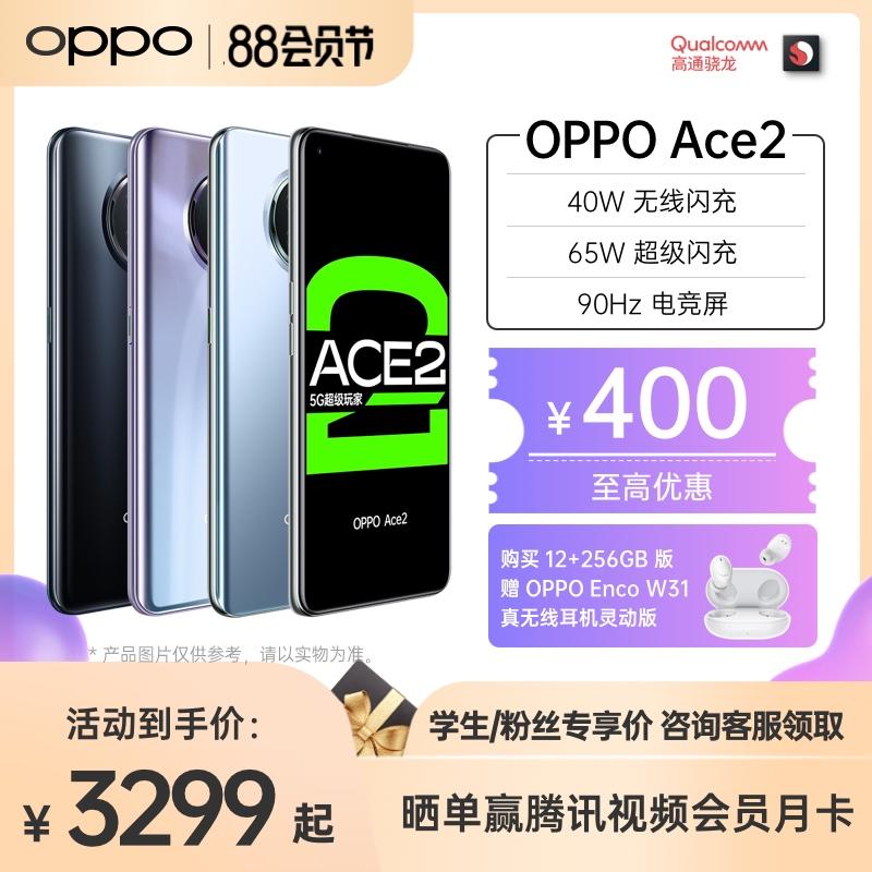 【8.8到手3299起 赠真无线耳机】OPPO Ace2高通骁龙865双模5G全网通65W超闪全面屏游戏智能手机oppoace2reno