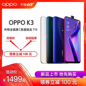 领100元券购买oppo k3骁龙710指纹全面屏屏幕