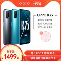 下单赠OPPO原装耳机OPPOK7x双模5G手机30WVOOC闪充90Hz电竞屏游戏手机大电池oppo手机oppok7