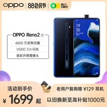 【爆款新降】OPPO Reno2 Z全面屏正品官方旗舰新品全网通4800万超清拍照智能手机R15 R17