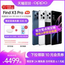 预定享24期至高优惠500OPPOFindX3Pro5Gfindx3pro骁龙888拍照智能手机官方旗舰店oppofindx3find