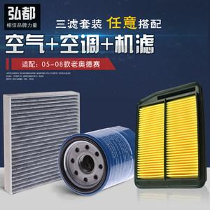 本田05-08款老奥德赛空气滤芯空调滤芯机油滤芯滤清器专车专用