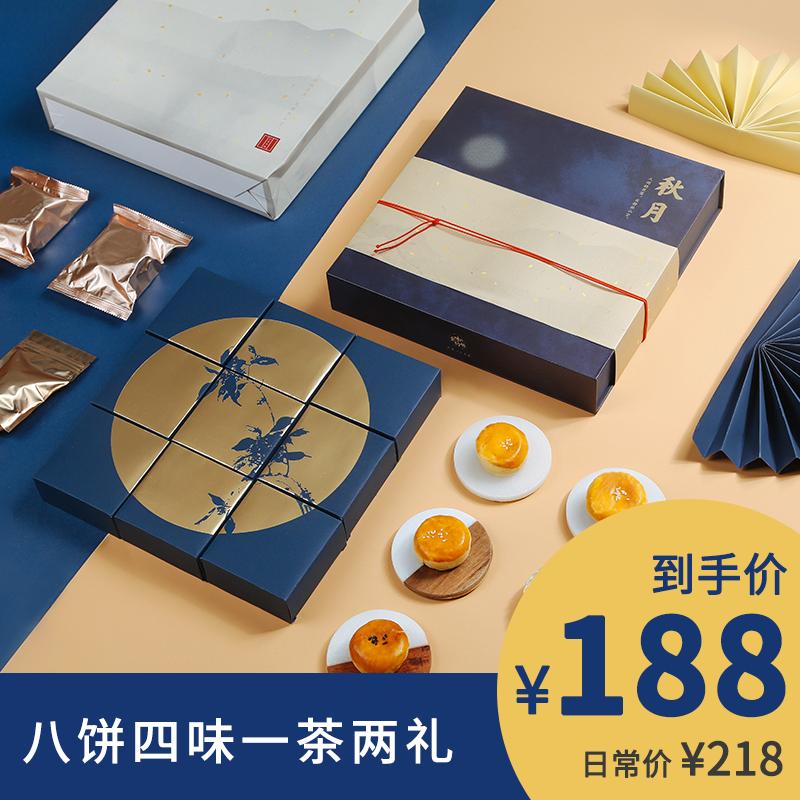食味的初相 秋月郑重的中秋之礼8枚低甜台式月饼礼盒1枚浓香好茶(用30元券)