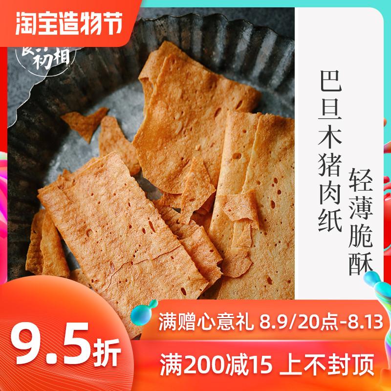食味的初相 猪肉纸脆片 台湾猪肉铺香酥肉干巴旦木坚果熟食零食