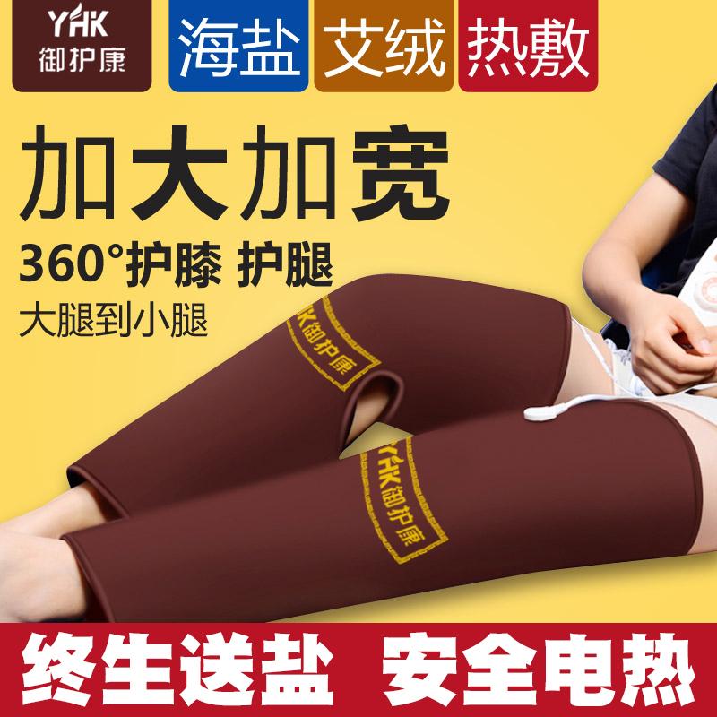 御护康电加热热敷包膝盖艾灸护膝(非品牌)