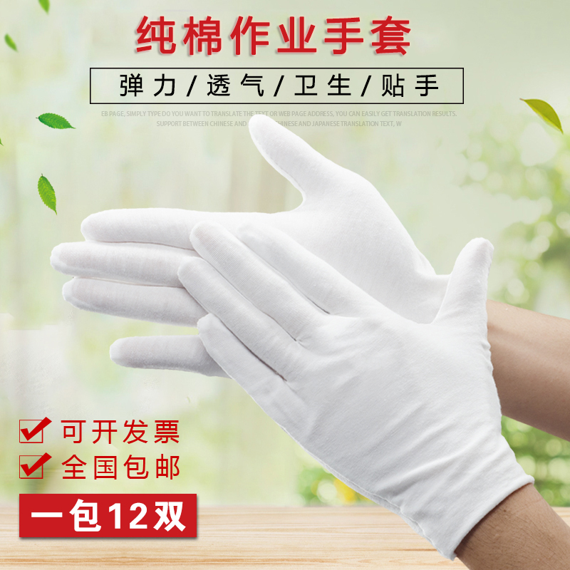 White gloves thin work etiquette wear resistant antiskid labor protection disposable cotton gloves pure cotton white performance cloth gloves