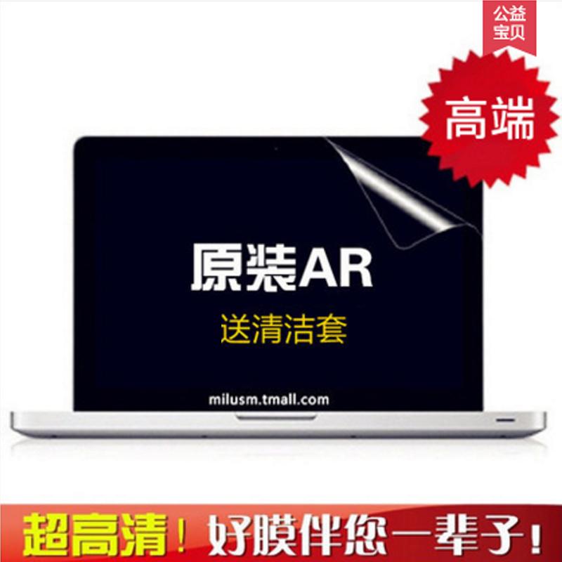 苹果macbook笔记本pro电脑air屏幕膜11/12/13.3/15.4寸高透版mac book高清膜13屏幕15保护贴膜全屏保配件防刮
