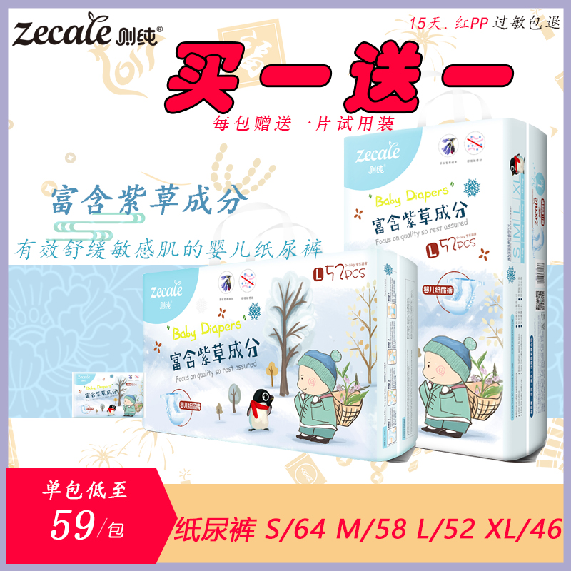 Zecare is pure diaper XL Baby Super Thin breathable Dry Baby universal growth diaper XXL