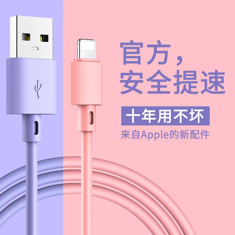 iPhone6数据线液态硅胶6s苹果7充电线7plus手机8p快充X加长充电器xr冲电max六5s闪充ipad短xs器11通用pro