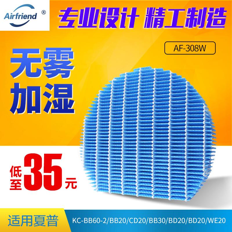 适配夏普空气净化器加湿滤网滤芯KC-BB60-W/BB30/BB20/WE61/Z380