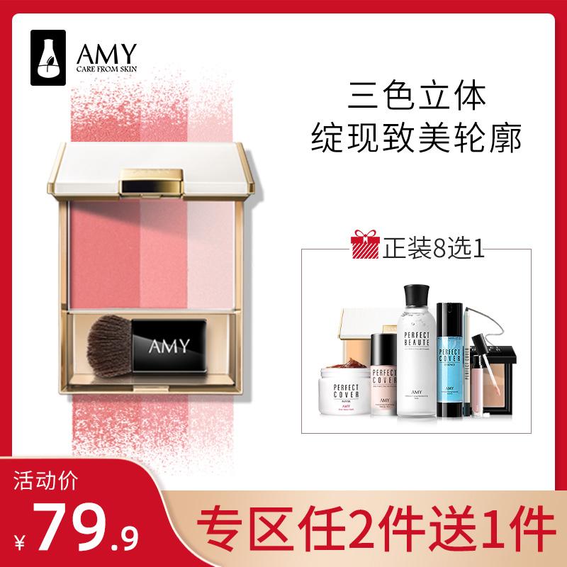 Amy/安美幻彩三色腮红正品裸妆高光修容小脸腮红膏彩妆五折促销