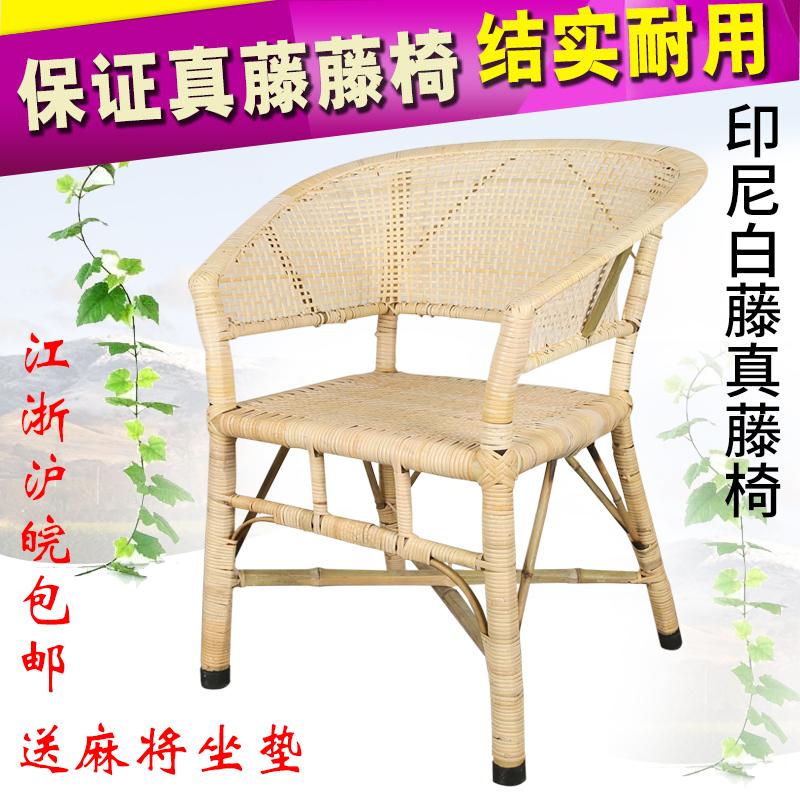 户外藤制老人藤椅家用竹编小藤椅单人藤椅老式休闲腾椅圈椅靠背椅