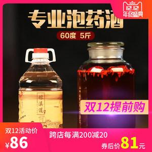 粮溪道大高粱酒60度泡药酒桶装粮食原浆酒高度白酒散装5斤二锅头