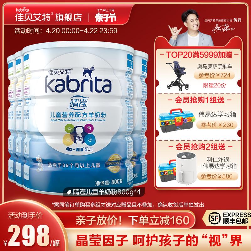【顺丰包邮】佳贝艾特睛滢儿童学生成长配方羊奶粉4段800g*4罐