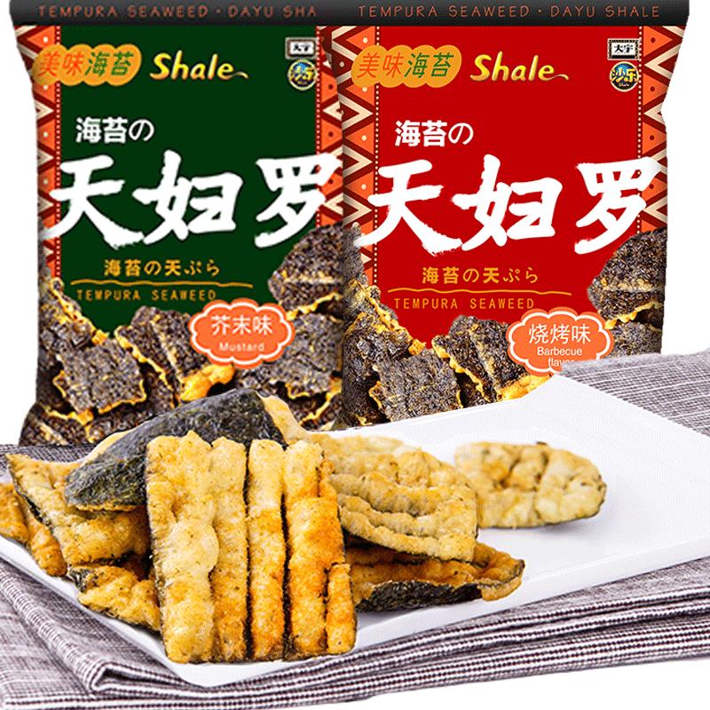 沙乐海苔天妇罗 休闲小零食品脆紫菜炸海苔锅巴烧烤芥末