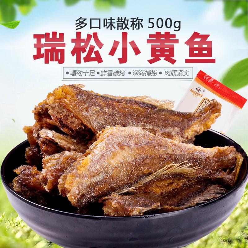 瑞松食品香酥小黄鱼500g海鲜温州特产野生鱼干即食零食香辣味小吃