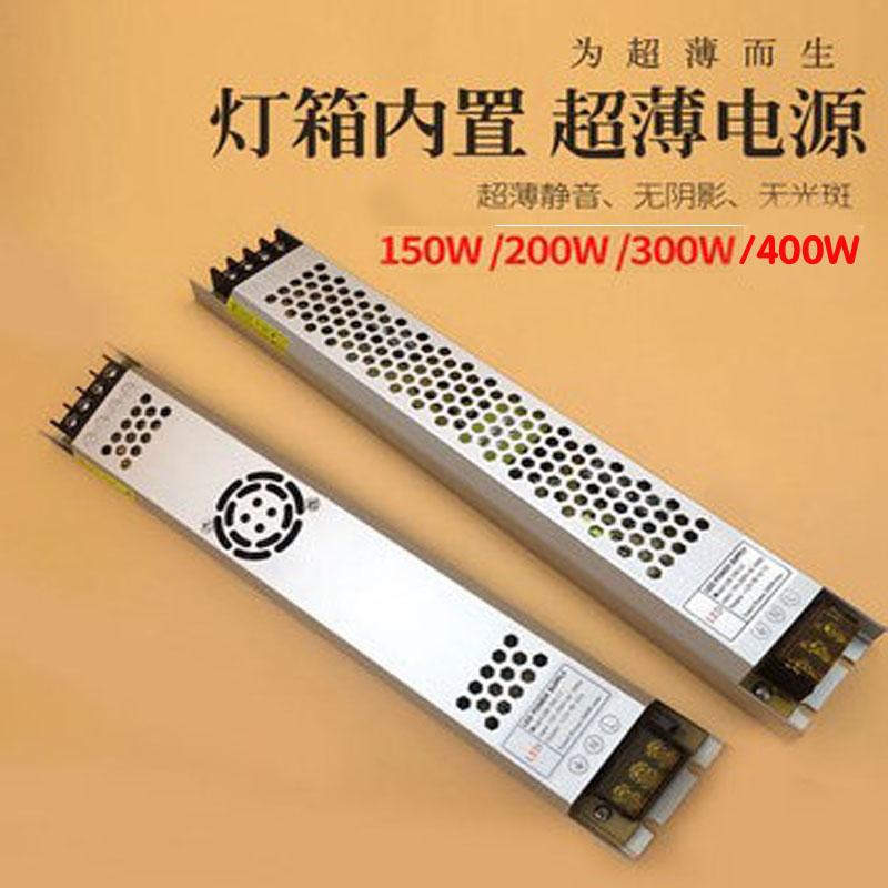 led超薄长条电源12v内置卡布静音拉布灯条灯带灯箱广告变压器24V