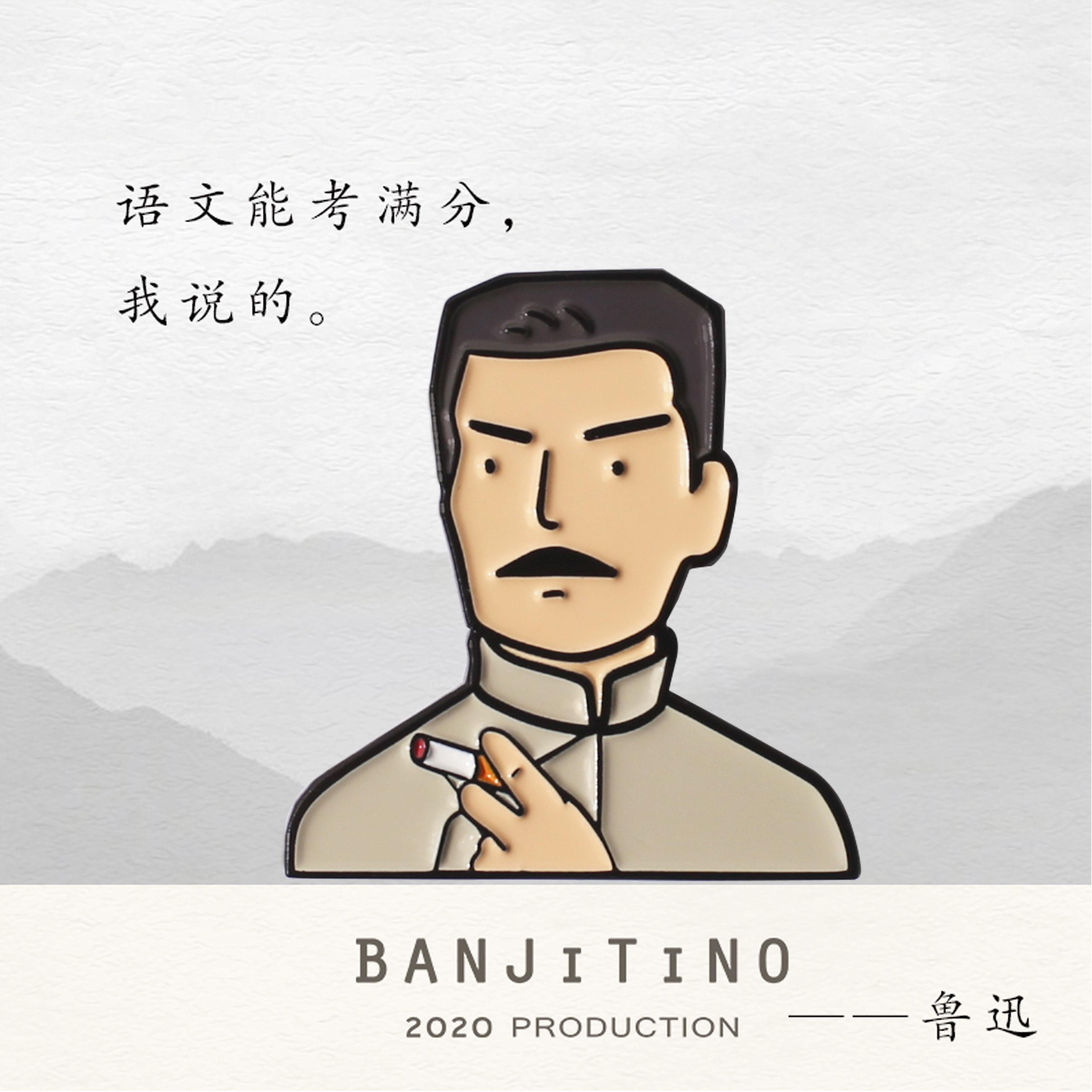 BANJiTiNO自制鲁迅文学书包金属徽章别针胸针ins潮个性装饰品礼物