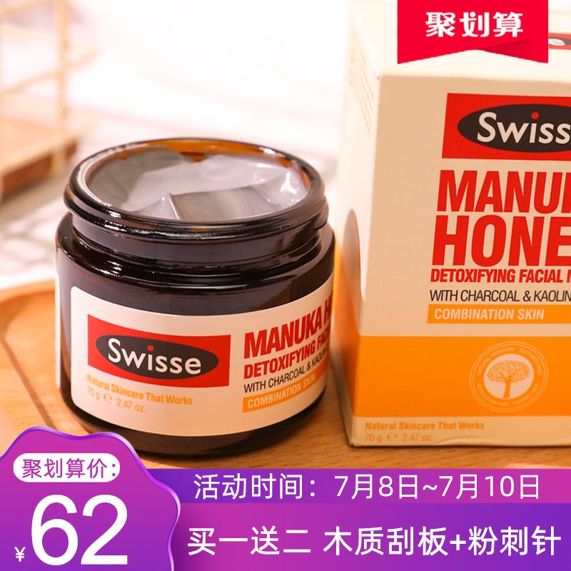 小红书推荐 澳洲swisse麦卢卡蜂蜜清洁面膜吸附黑头收缩毛孔补水