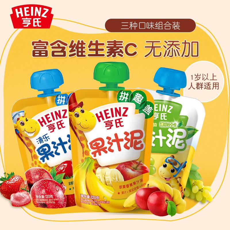 亨氏果汁泥三种口味组合1-3岁宝宝水果泥 儿童营养零食120g*3包