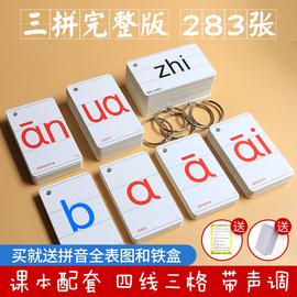 小学生一年级无图识字汉语拼音语音卡片儿童幼儿早教声母韵母教具