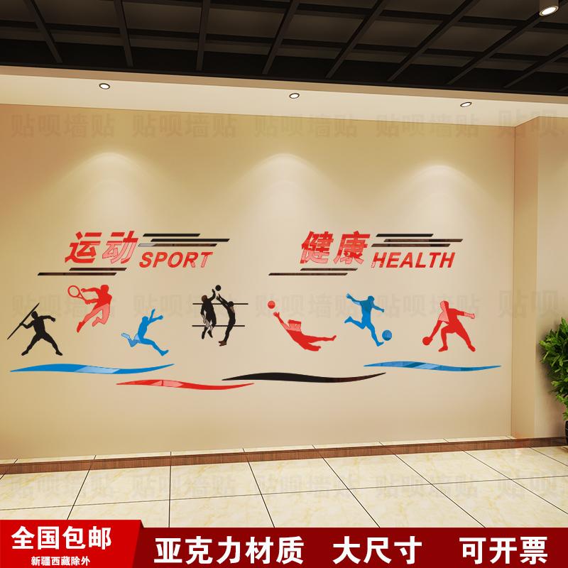 运动墙贴活动室墙面装饰体育馆室健身房3D立