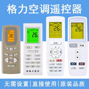 适用原装格力空调通用遥控器柜机挂机中央空调免设置 YAPOF YADOF
