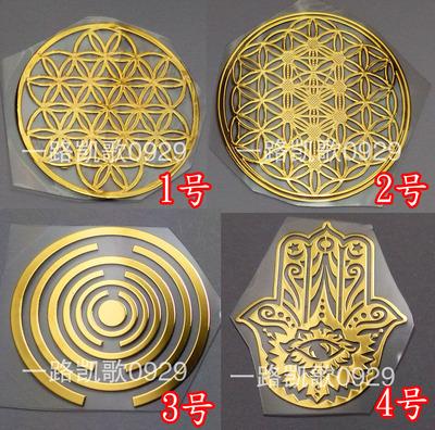 宇宙第一声 能量贴纸能量符号奥罡奥根能量金字塔材料