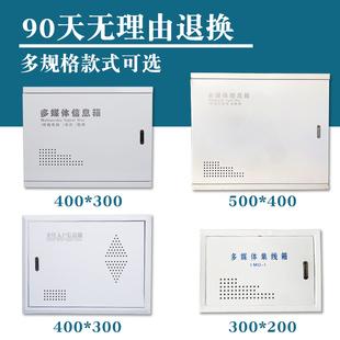 多媒体集线箱光纤入户信息箱住宅配线大小号布线箱家用暗装 弱电箱