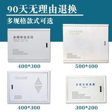 多媒体集线箱光纤入户信息箱住宅配线大小号布线箱家用暗装弱电箱