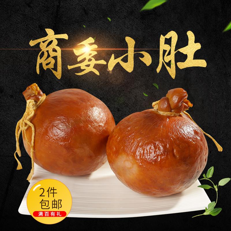 正宗哈尔滨商委红肠小肚东北特产松仁小肚熟食零食当日生产代购