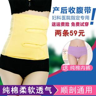 孕产妇顺产剖腹产专用收腹带产后束腹带夏束缚带月子纯棉纱布薄款