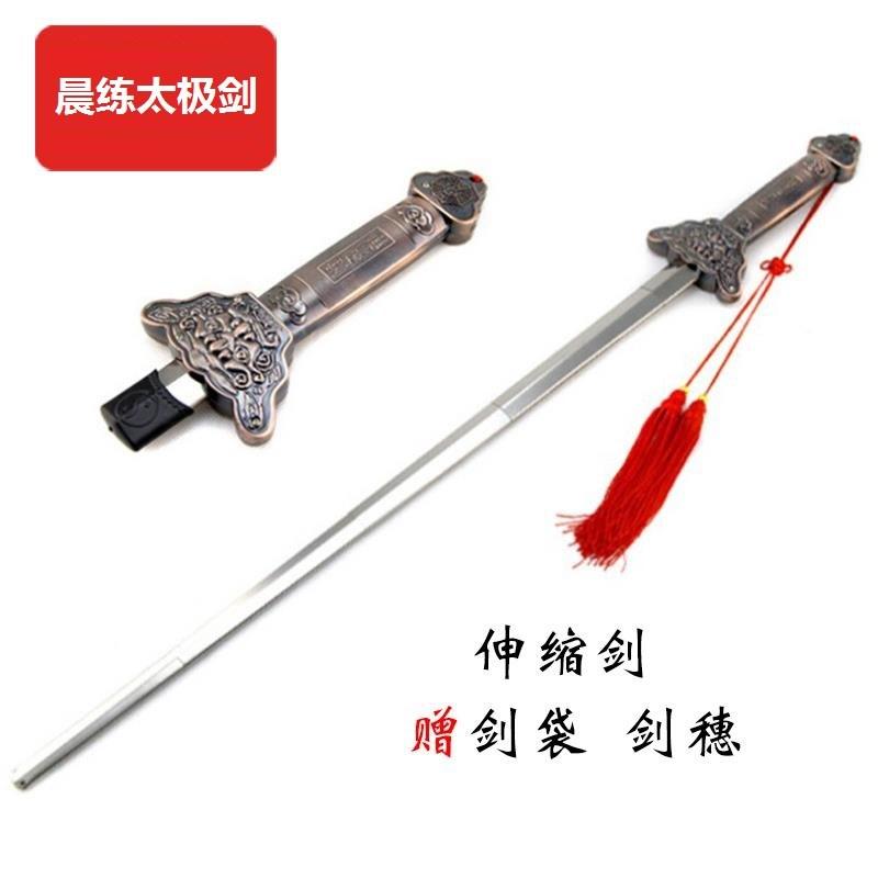 Тайцзи медный цвет боевых искусств взрослый тайцзи меч телескопический меч утренняя тренировка фитнес с мечом ухо усадка портативный нож из нержавеющей стали