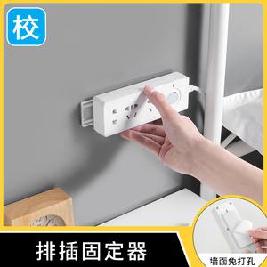 排插固定器可滑动免打孔墙上贴墙面墙壁无痕插线板电线收纳整理器