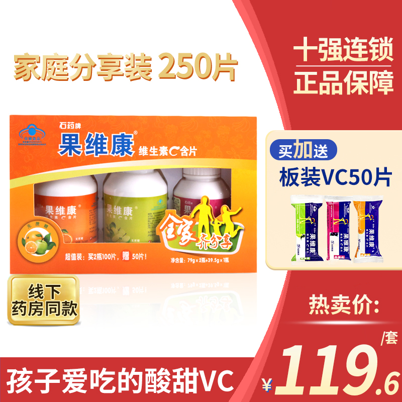 [super value pack] Shiyao brand guoweikang vitamin C buccal tablets childrens VC chewable tablets family non effervescent tablets