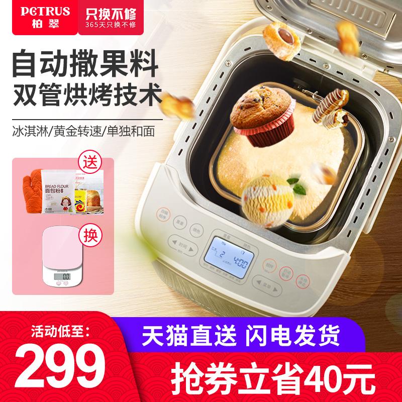 柏翠PE8870面包机家用全自动智能撒料多功能和面早餐肉松酸奶小型