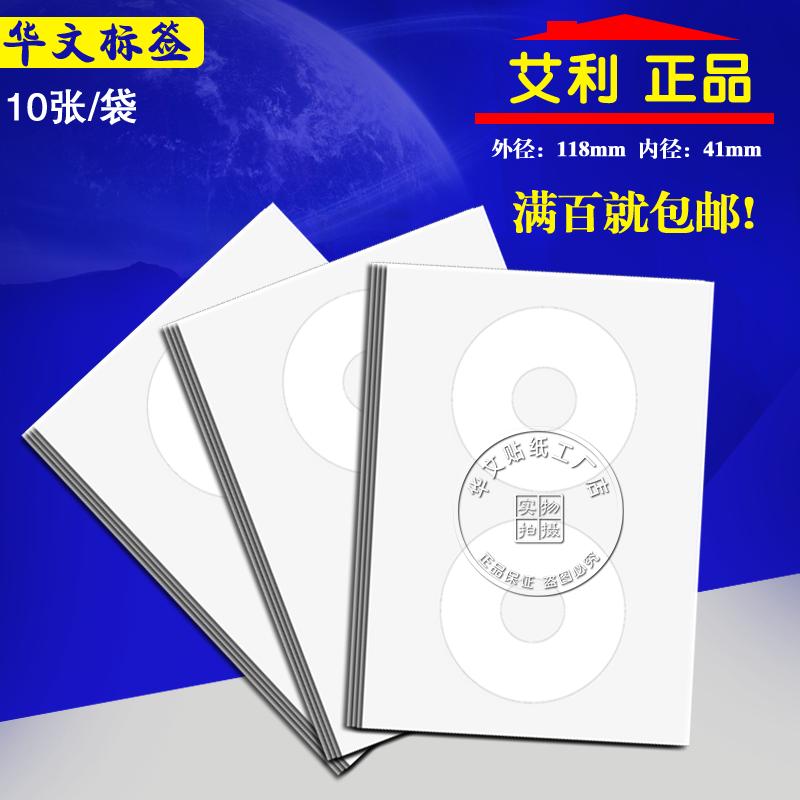 满百包邮艾利高粘 CD光盘封面碟片A4不干胶标签打印贴纸 送软件