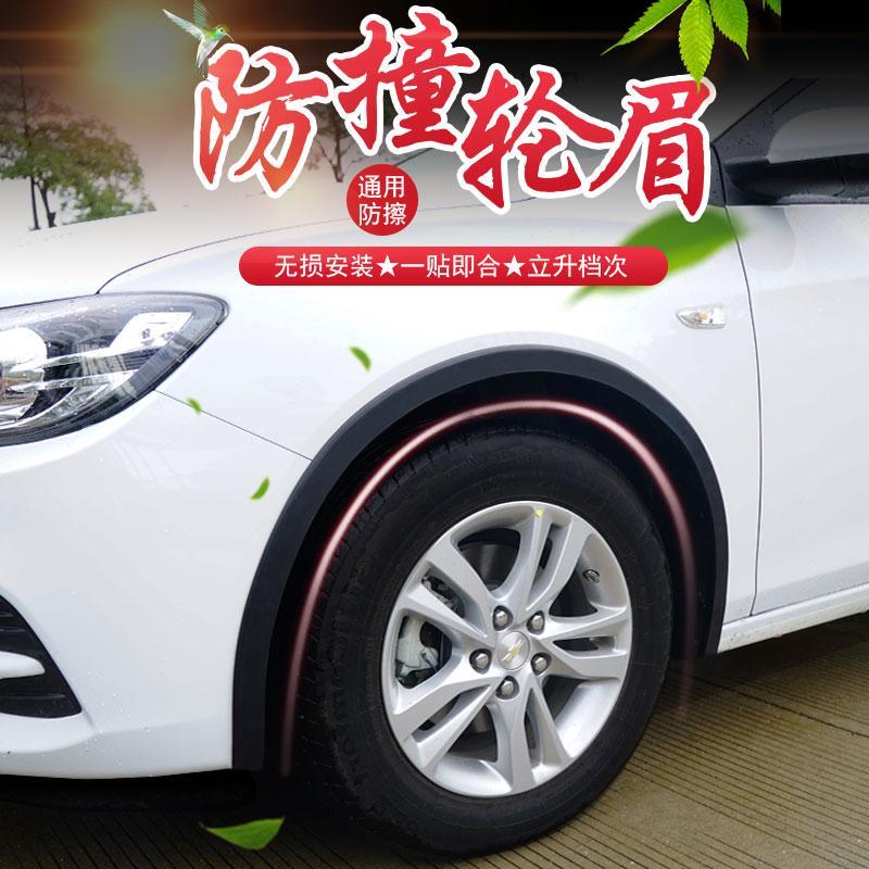 汽车通用轮眉防撞条加宽大包围防刮防擦条汽车SUV改装宽体轮眉胶