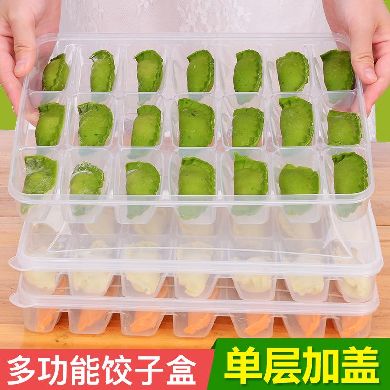 家用饺子盒冰箱保鲜收纳盒厨房塑料速冻饺子鸡蛋盒带盖分格托盘