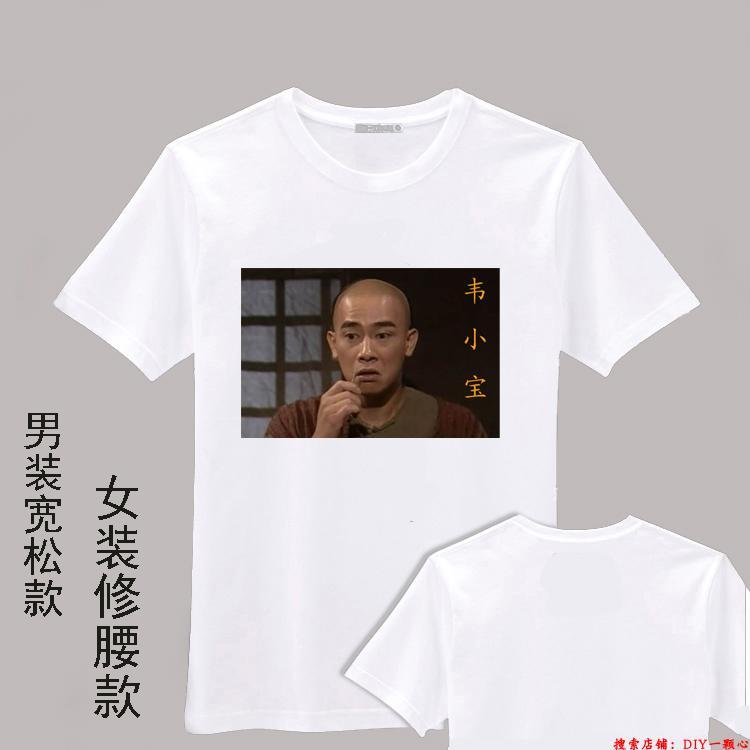陳小春ロイヤル?トランプのピクチャーの韋小宝の笑いを取るTシャツは悪ふざけして贈り物をします。