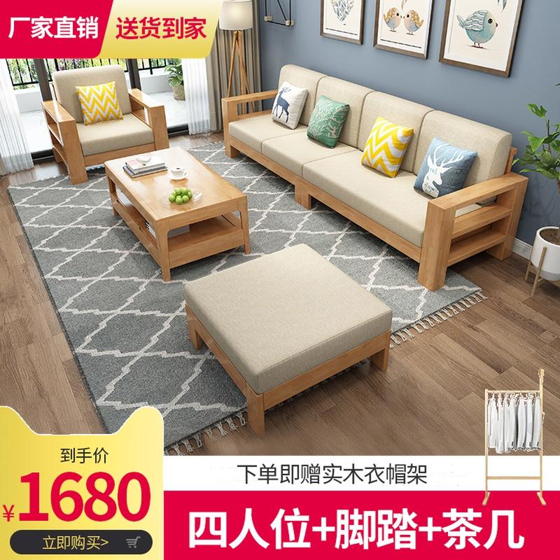 實木沙發組合1+2+3簡約現代小戶型客廳木沙發農村經濟型木質家具