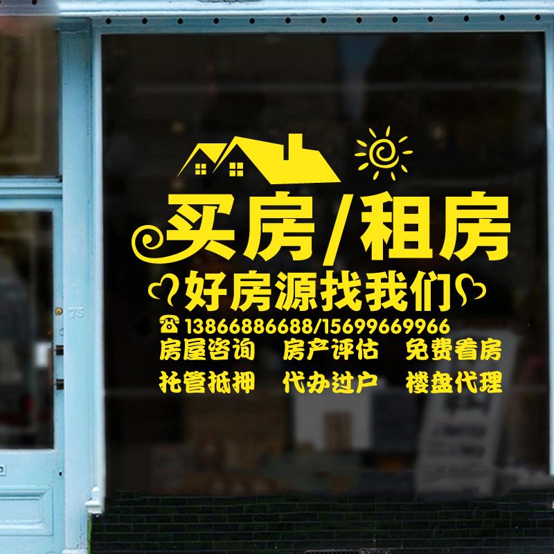 二手房租房源资源房产中介店铺橱窗电话店名即时贴文字定制贴包邮