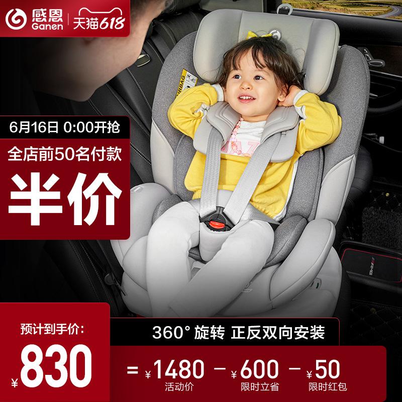 感恩瑞亚汽车安全儿童座椅车载0-4-12岁360度旋转isofix婴儿坐躺