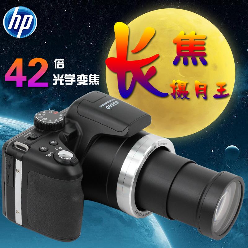 HP/惠普D3500 数码照相机高清 长焦小单反数码摄像家用旅游便携