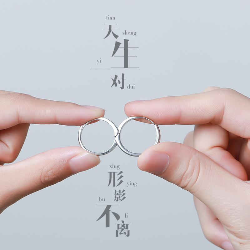 宝恋形影不离情侣对戒纯银戒指男女一对原创设计七夕纪念礼物女生
