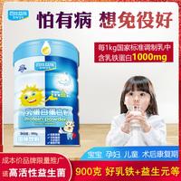 增強提高乳鐵蛋白質粉寶寶非奶粉抵抗免疫力補鐵送益生菌嬰幼兒童