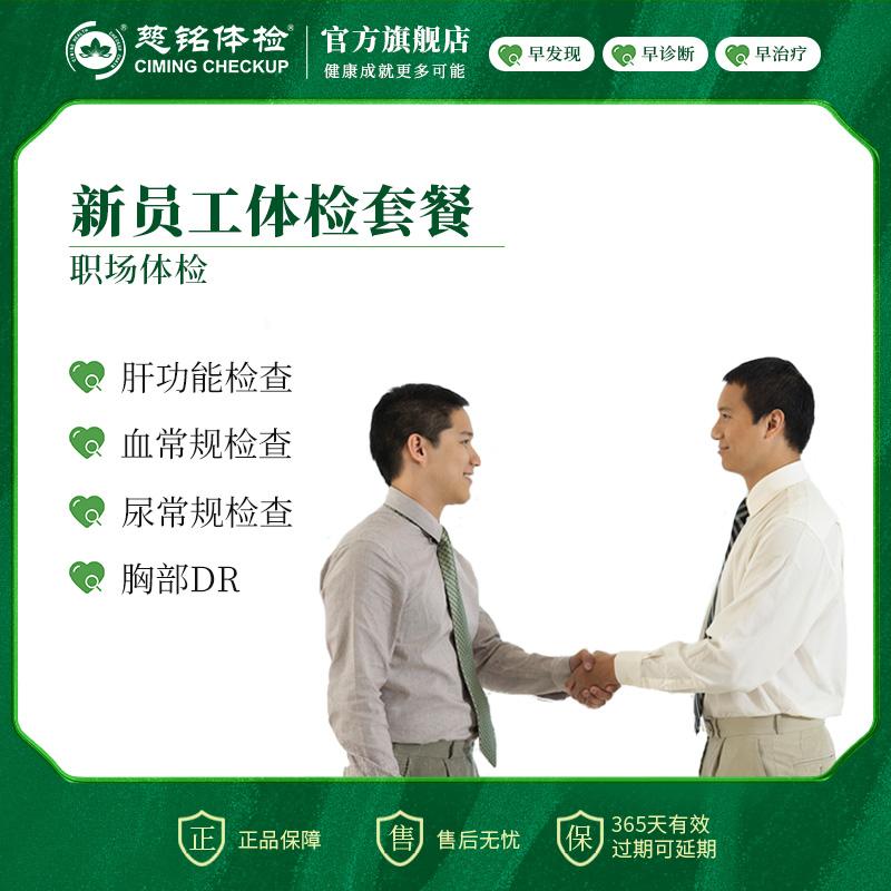 【在线预约】慈铭体检 新员工  入职体检套餐慈铭 仅限北京地区