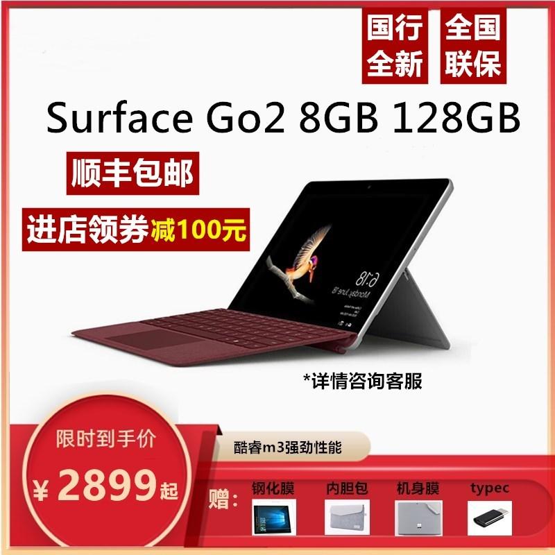 microsoft surface go2 m3平板