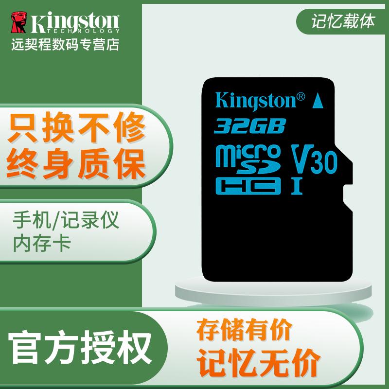 金士顿 手机内存卡32G tf 高速sd存储卡  4K视频 航拍闪存 储蓄卡